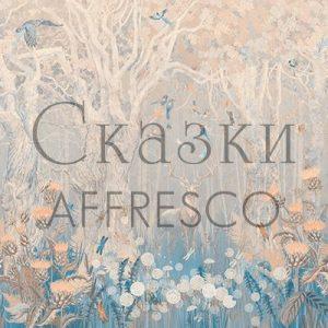 Фото фрески Affresco Fairytales AB688-COL2
