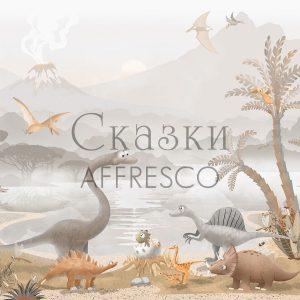 Фото фрески Affresco Fairytales AH618-COL2