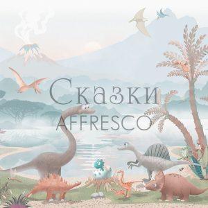 Фото фрески Affresco Fairytales AH618-COL3