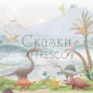 Фото фрески Affresco Fairytales AH618-COL4