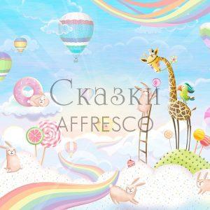 Фото фрески Affresco Fairytales AH657-COL1