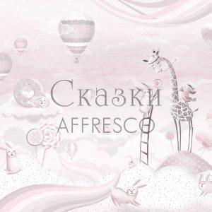 Фото фрески Affresco Fairytales AH657-COL2