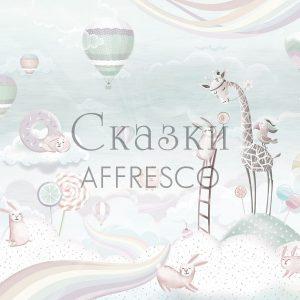 Фото фрески Affresco Fairytales AH657-COL4
