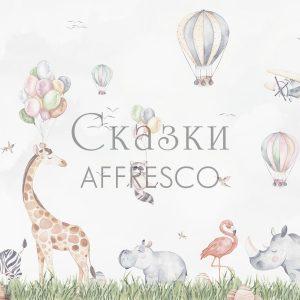 Фото фрески Affresco Fairytales DP621-COL3