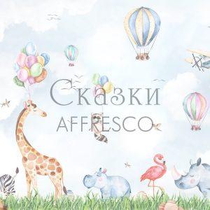 Фото фрески Affresco Fairytales DP621-COL4