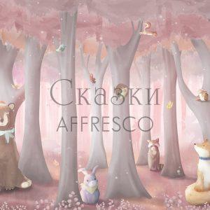 Фото фрески Affresco Fairytales ID632-COL1