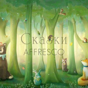 Фото фрески Affresco Fairytales ID632-COL3