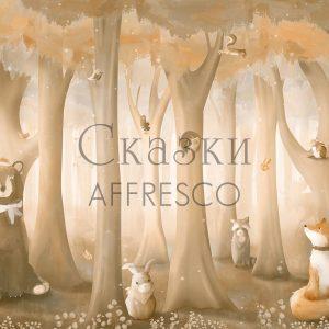 Фото фрески Affresco Fairytales ID632-COL4