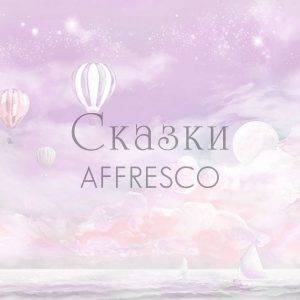 Фото фрески Affresco Fairytales ML656-COL4
