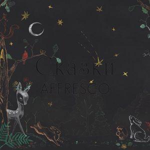 Фото фрески Affresco Fairytales OF622-COL1