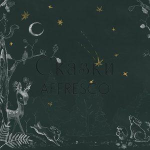 Фото фрески Affresco Fairytales OF622-COL2