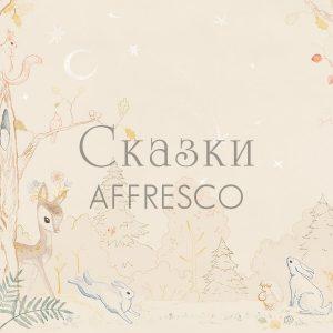 Фото фрески Affresco Fairytales OF622-COL4
