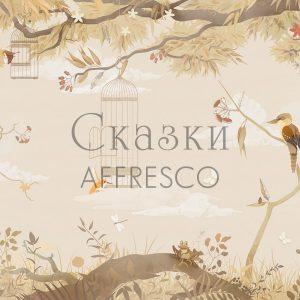 Фото фрески Affresco Fairytales OF630-COL2