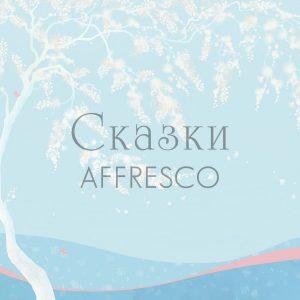 Фото фрески Affresco Fairytales OF652-COL2