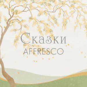 Фото фрески Affresco Fairytales OF652-COL3