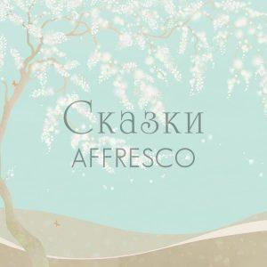 Фото фрески Affresco Fairytales OF652-COL4