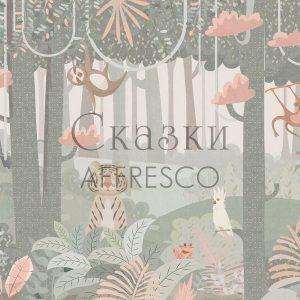 Фото фрески Affresco Fairytales ZK617-COL2