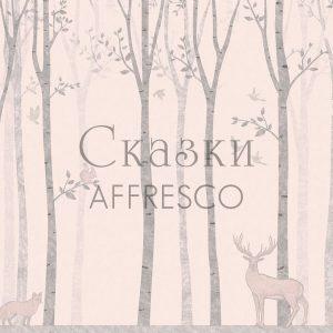 Фото фрески Affresco Fairytales ZK631-COL2