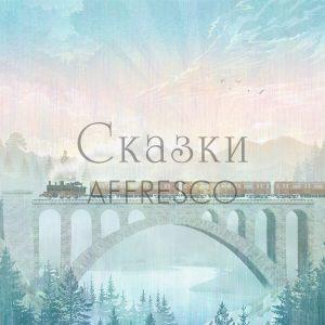 Фото фрески Affresco Fairytales ZK646-COL3