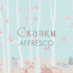 Фото фрески Affresco Fairytales ZK650-COL3
