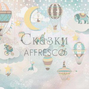 Фото фрески Affresco Fairytales ZK663-COL4